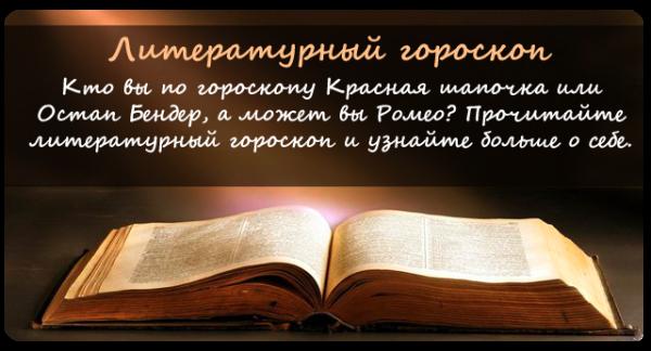 Литературный гороскоп
