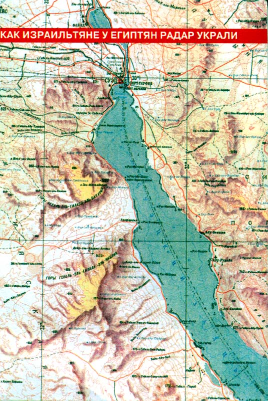 Как израильтяне у египтян радар украли. Из воспоминаний военного переводчика