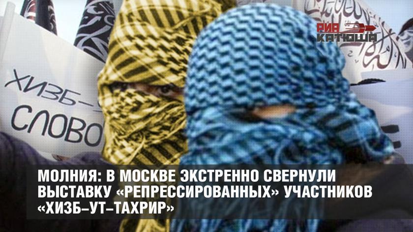 Молния: в Москве экстренно свернули выставку «репрессированных» участников «Хизб-ут-Тахрир»