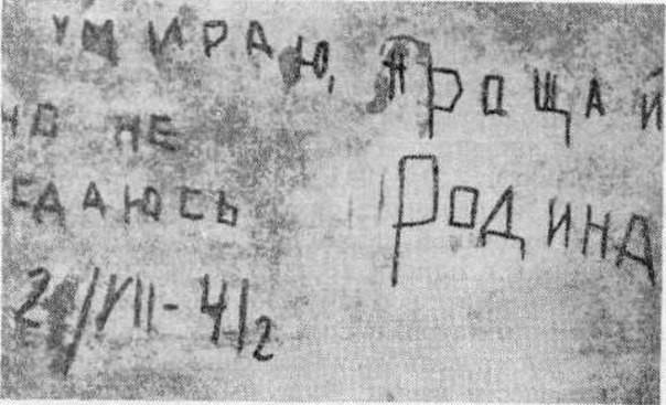 Оборона Брестской крепости история, ссср, факты