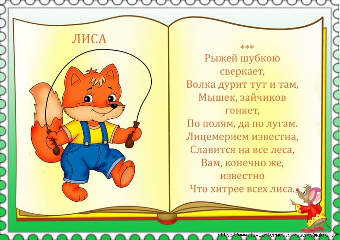 стихи картинках детские в скачать