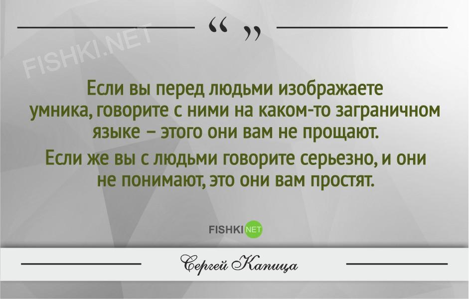 Гениальные цитаты Сергея Капицы