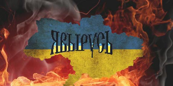 Украина. Принятие неизбежного. Юлия Витязева