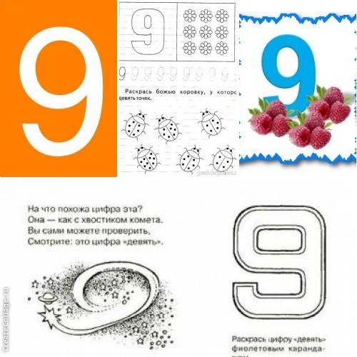 Цифра 9 для детей (подборка)