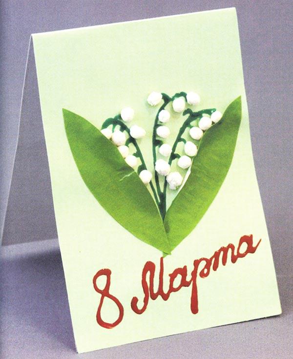 Как сделать открытку маме на 8 марта своими руками