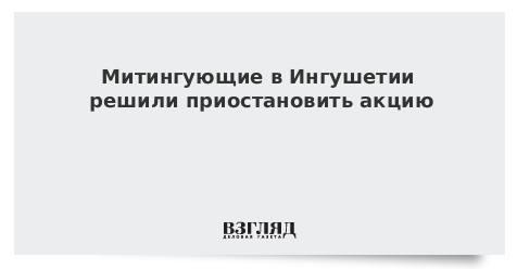Митингующие в Ингушетии решили приостановить акцию