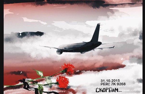Пассажиры разбившегося лайнера А321 опубликовали фото за минуты до вылета.... height=392