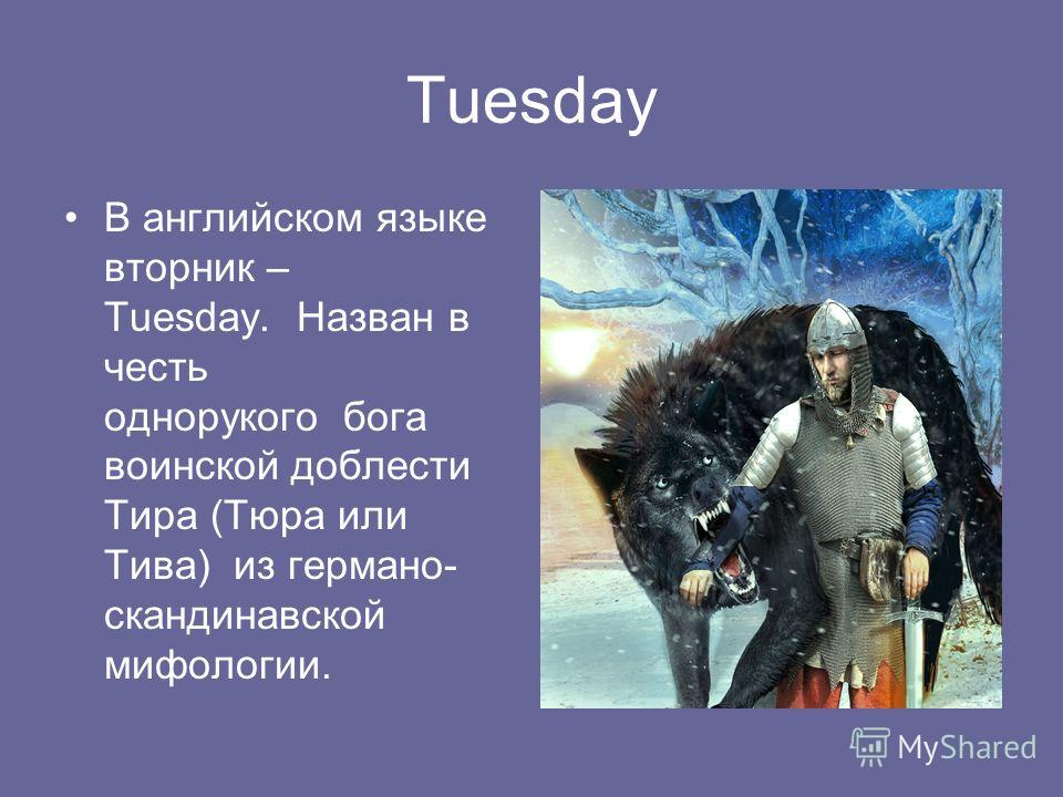http://images.myshared.ru/9/932630/slide_4.jpg