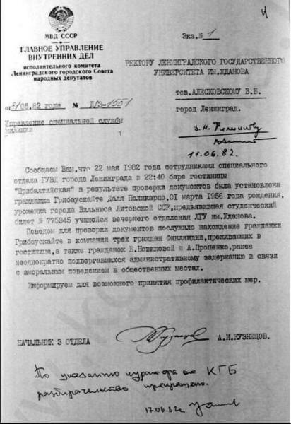 Президент Литвы занималась проституцией по заданию КГБ