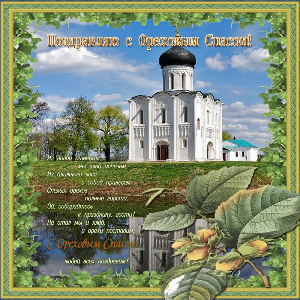 29 августа - Ореховый Спас.