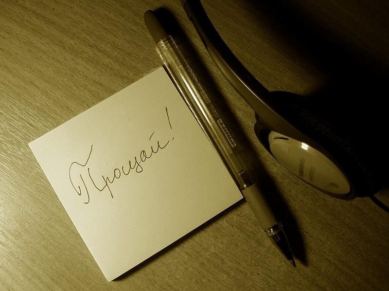Девушка, когда расставалась с парнем, написала ему записку, в которой было 3 слова