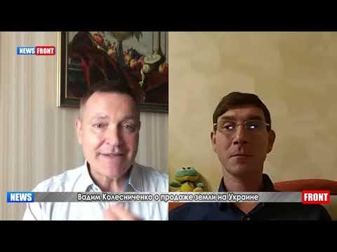 Вадим Колесниченко о продаже земли на Украине