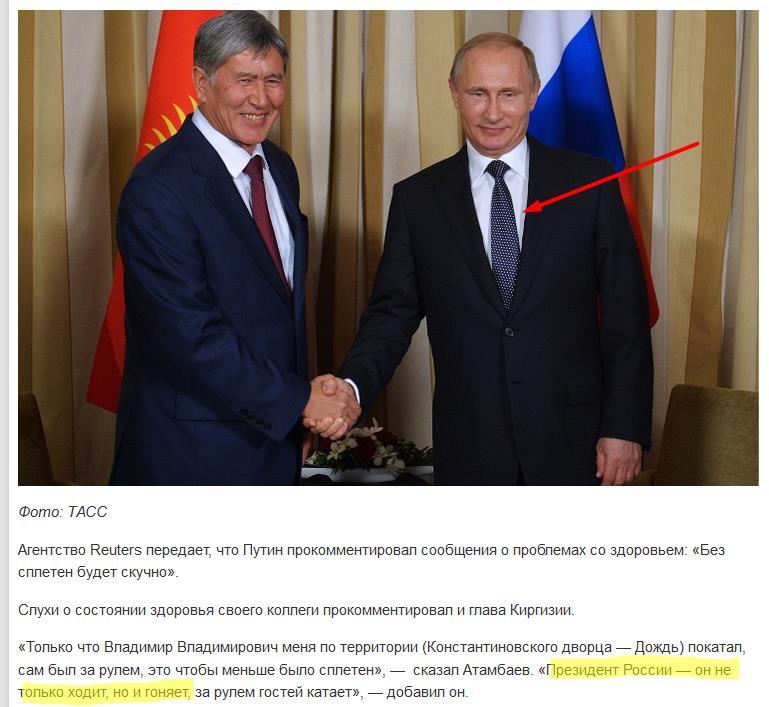 Укросми: С президентом Киргизии встречались два разных Путина?