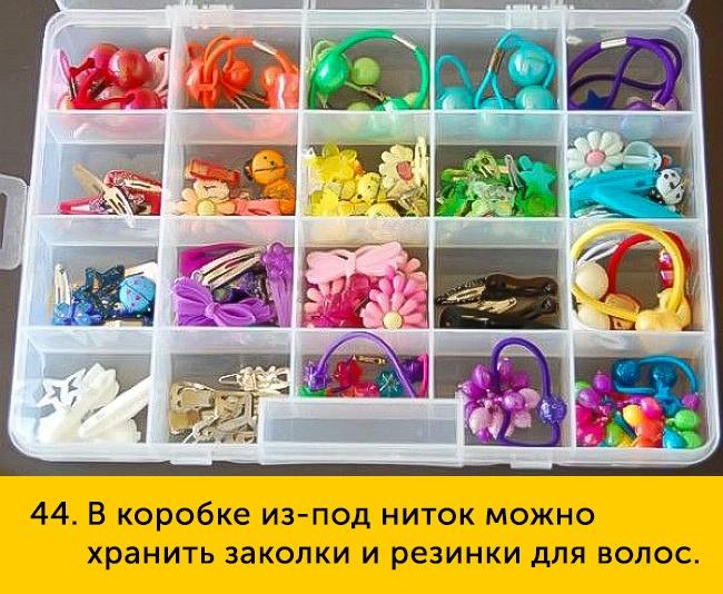 44 В коробке из под ниток можно хранить заколки и резинки для волос