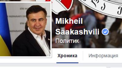 Саакашвили рассказал, что от…