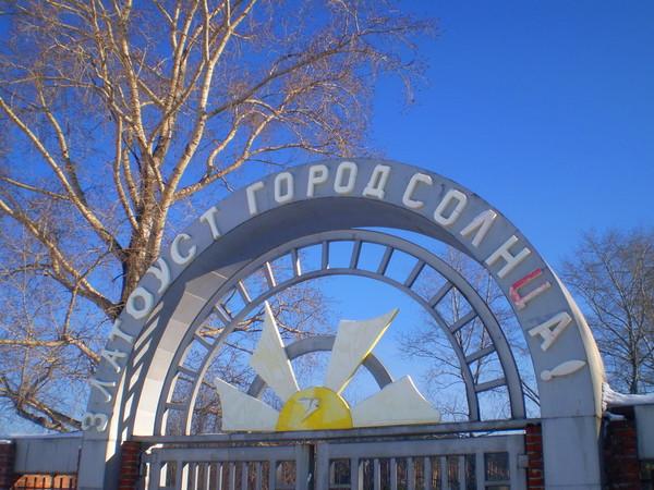 Южный Урал. г.Златоуст. Лыжня России 2012.
