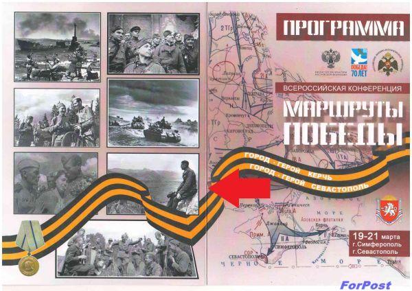 В Крыму чиновники умудрились возвысить победы Вермахта
