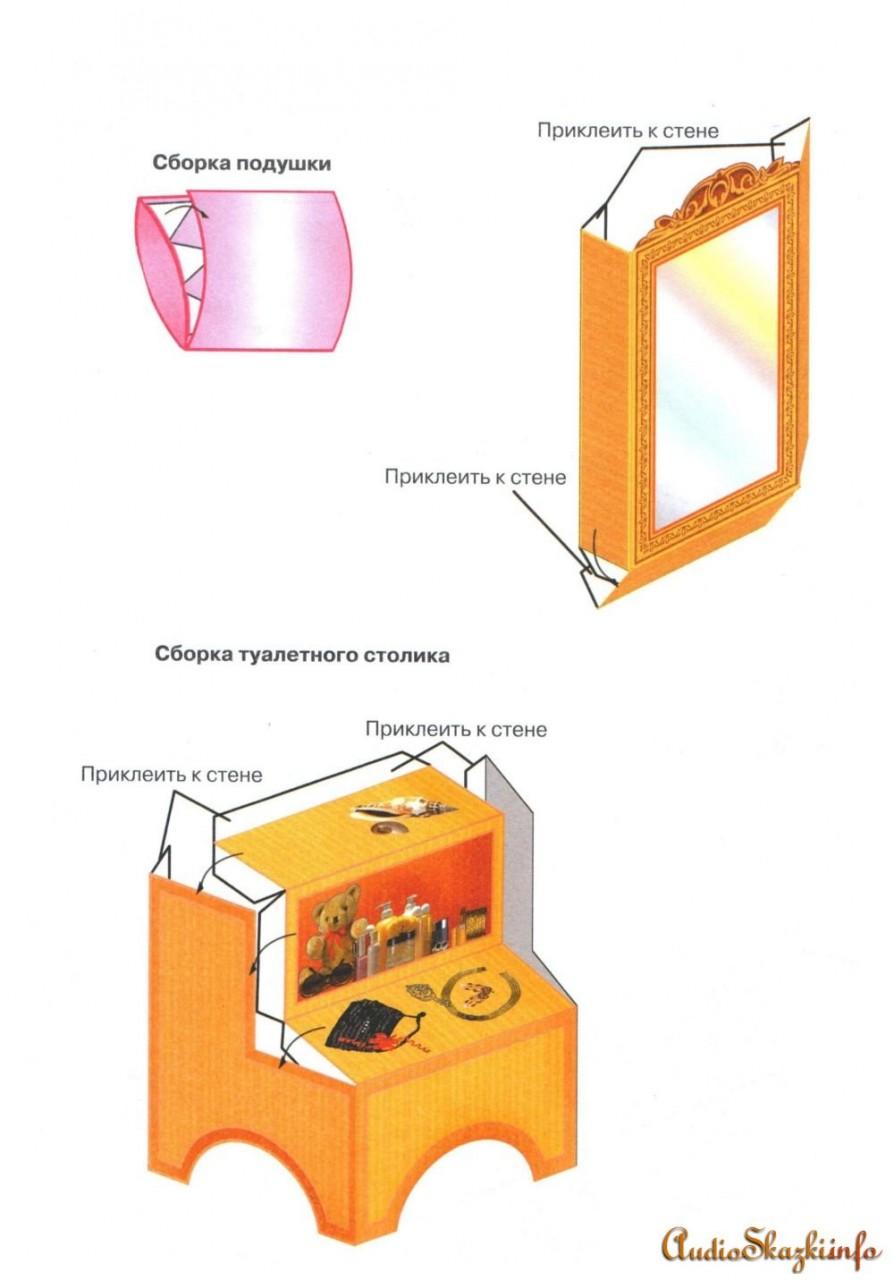 Как сделать из бумаги спальню