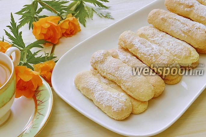 Дамские пальчики рецепт с пошагово печенье