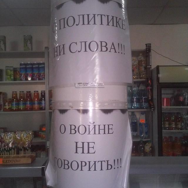 **й пойми чего или мужчинам вход в магазин воспрещён