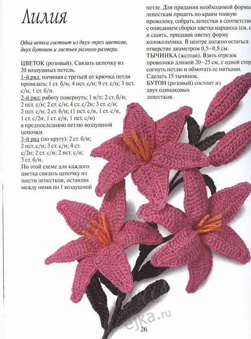 Вязание цветов описание