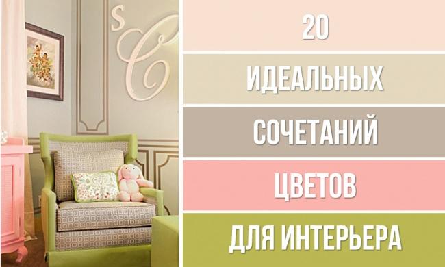 20 лучших цветовых сочетаний…