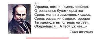 Брехня Тараса (Шевченко)
