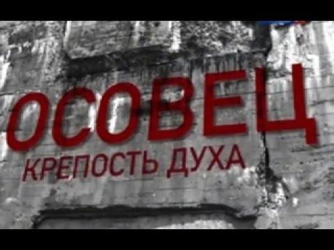 Осовец Крепость духа 2015 Документальный