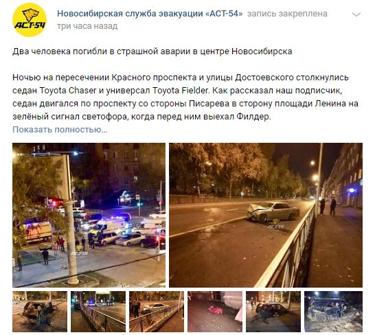 В Новосибирске в ночном ДТП на Красном проспекте погибла беременная женщина
