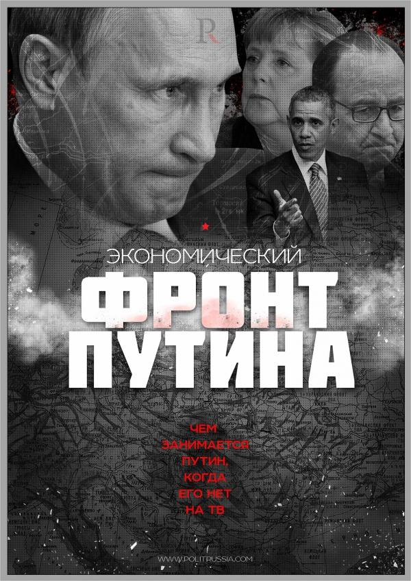 Экономический фронт Путина: ЦБ, Ротшильды и британское предательство