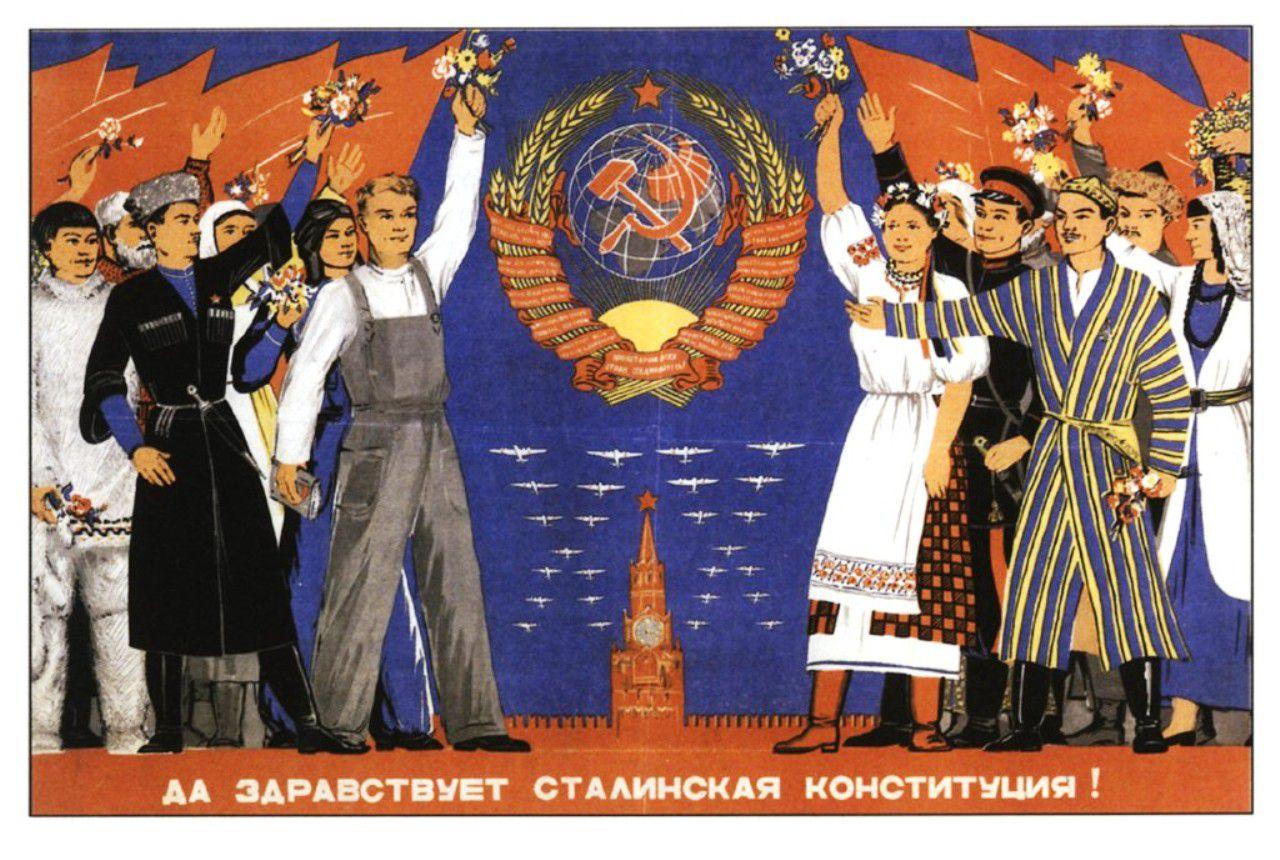 Сегодня День принятия сталин…