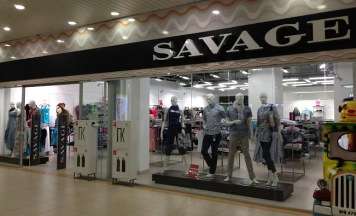 Savage Одежда