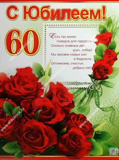 Поздравление с 60 юбилеем для мужчины 92
