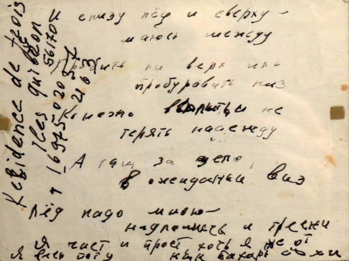 Последнее стихотворение Высоцкого  высоцкий, последний, стих
