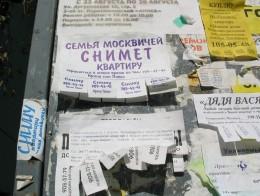 Московских рантье поставят под жесткий контроль.
