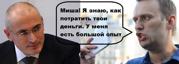 Навальный жил и работал за с…