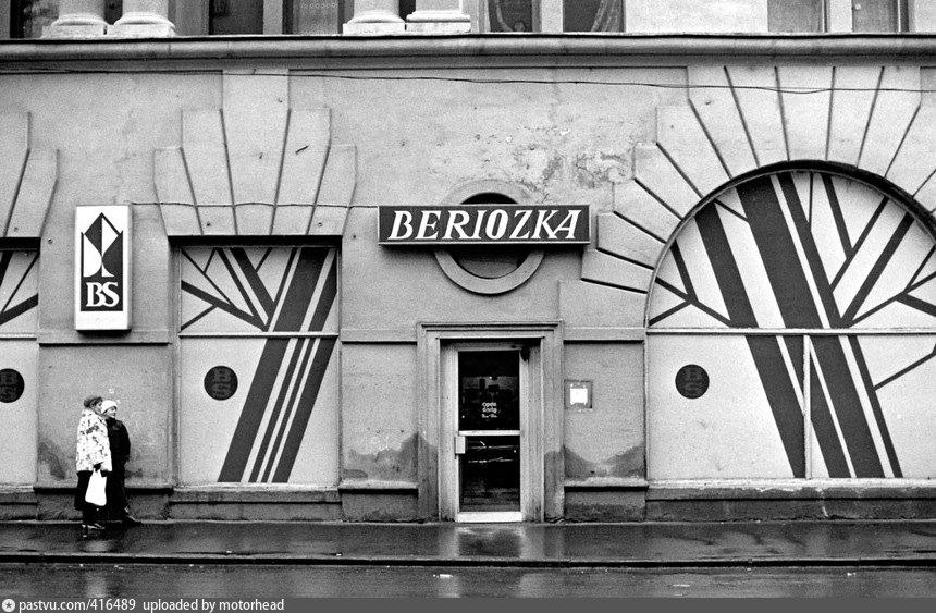 """Магазин """"Берёзка"""": голубая мечта советского гражданина"""
