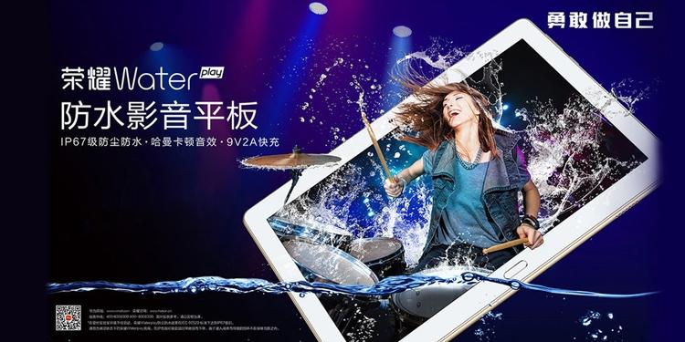 Honor WaterPlay 8: планшет с защитой от влаги