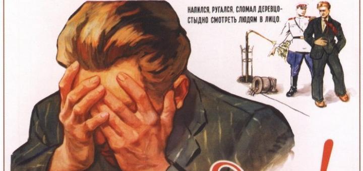 Дети советской элиты