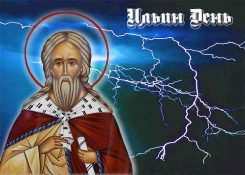 2 августа — день пророка Ильи.