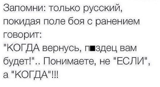 Почему боятся русских.
