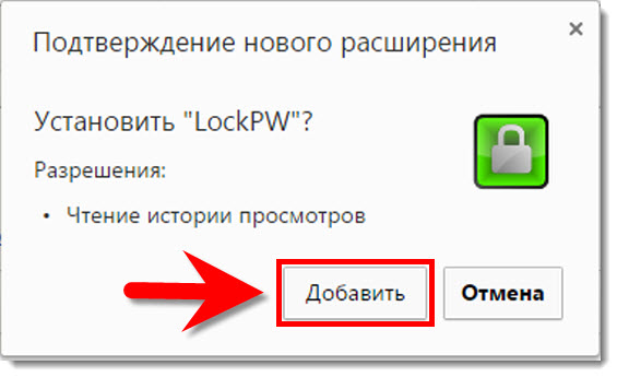 Как «запаролить» вход в браузер от посторонних