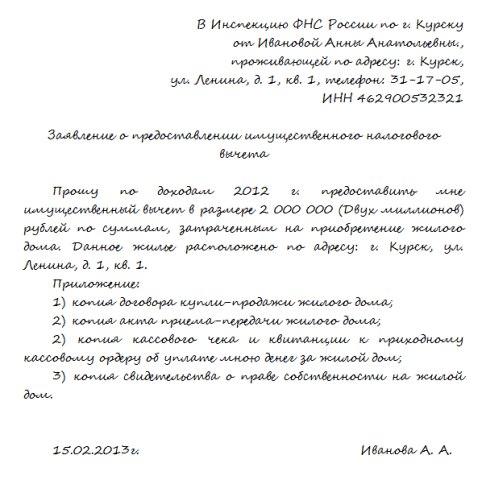 Как получить от государства 260 000 рублей 3