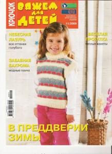Вяжем для детей № 11 2009г. Крючок