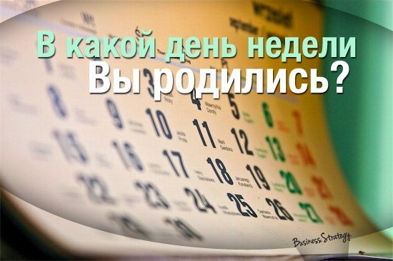 Знаете ли вы, в какой из дней недели вы появились на свет?