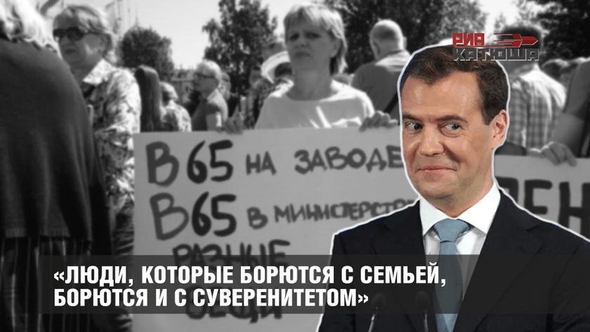 «Люди, которые борются с семьей, борются и с суверенитетом»