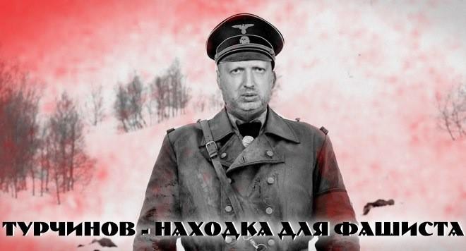Турчинов: На Донбассе нам противостоят военные подразделения регулярной армии РФ, сформированные по модели «Ваффен-СС»
