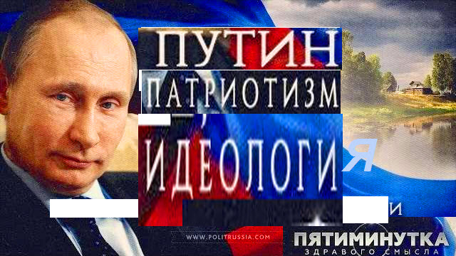 Путин, патриотизм и идеология