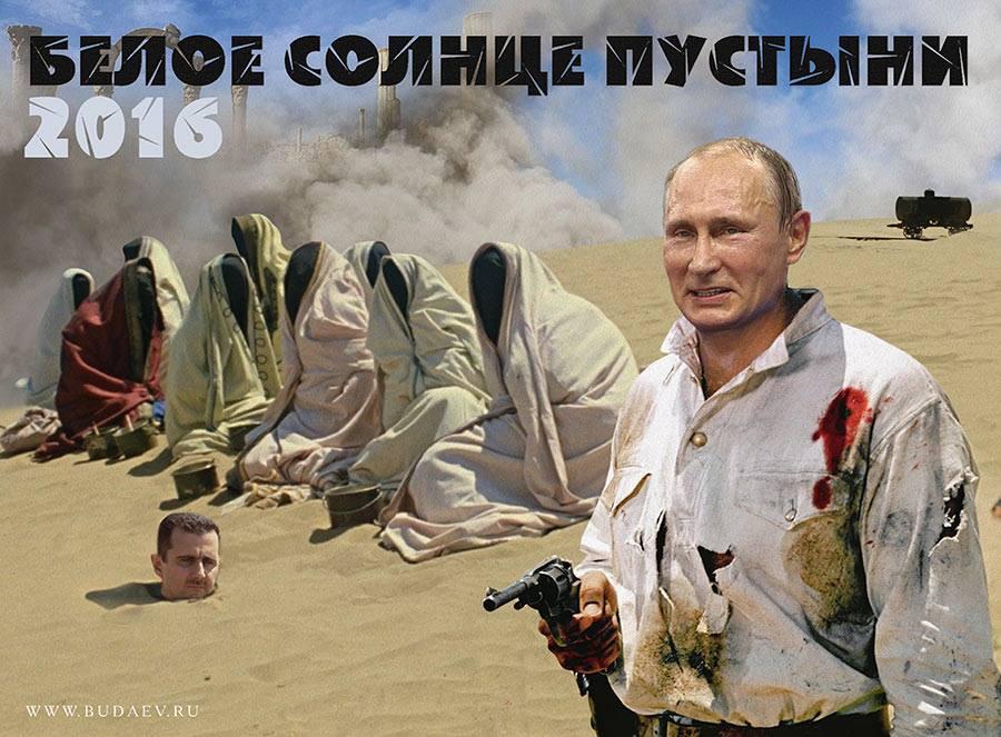 Белое солнце пустыни — 2016: с Путиным, Асадом, Обамой и компанией