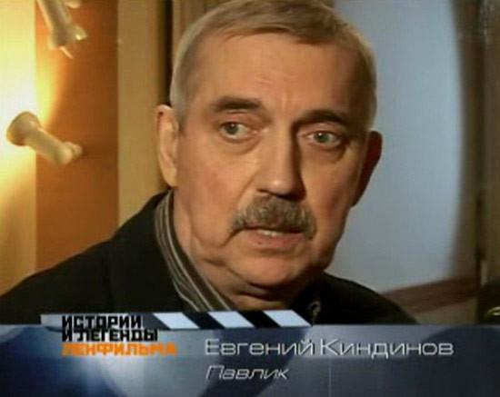 Киндинов Евгений Арсеньевич актёр, народный артист России